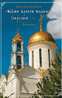 Никон Рождественский - «Козни врагов наших сокруши…»: Дневники