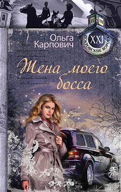 Ольга Карпович - Жена моего босса