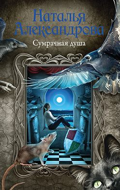 Наталья Александрова - Сумрачная душа