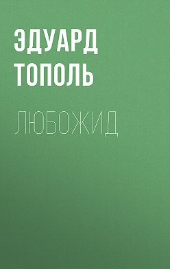 Эдуард Тополь - Любожид