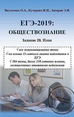 Ольга Якушенко - ЕГЭ-2019: Обществознание. Задание 28. План