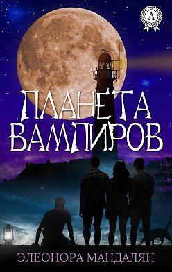 Элеонора Мандалян - Планета вампиров