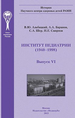 Александр Баранов - Институт педиатрии