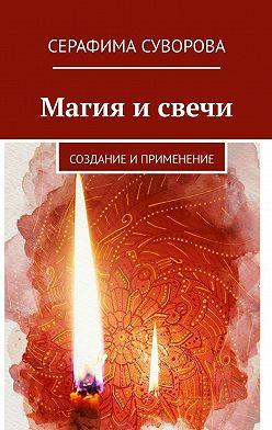 Серафима Суворова - Магия исвечи. Создание иприменение