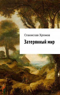 Станислав Хромов - Затерянныймир