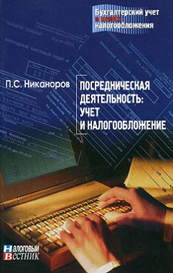 П. Никаноров - Посредническая деятельность: учет и налогообложение