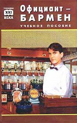 Виктор Барановский - Официант-бармен. Пособие для учащихся средних профессионально-технических училищ