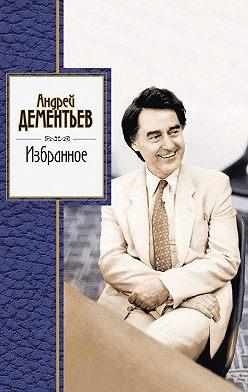 Андрей Дементьев - Избранное