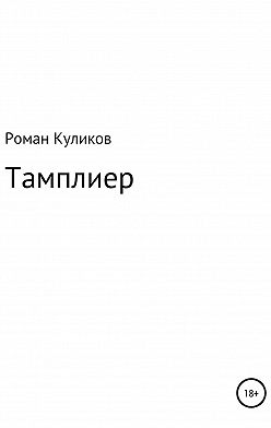 Роман Куликов - Тамплиер