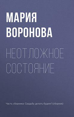 Мария Воронова - Неотложное состояние