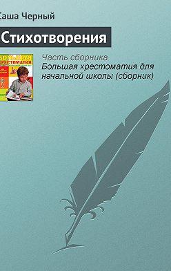 Саша Чёрный - Стихотворения