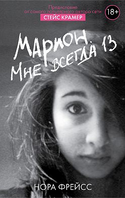 Нора Фрейсс - Марион. Мне всегда 13