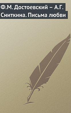 Неустановленный автор - Ф.М. Достоевский – А.Г. Сниткина. Письма любви