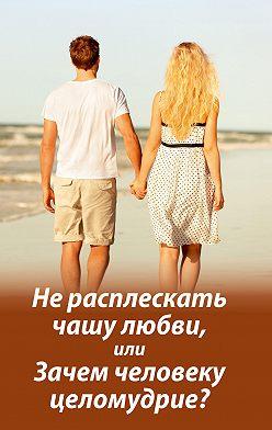 Михаил Молотников - Не расплескать чашу любви, или Зачем человеку целомудрие?