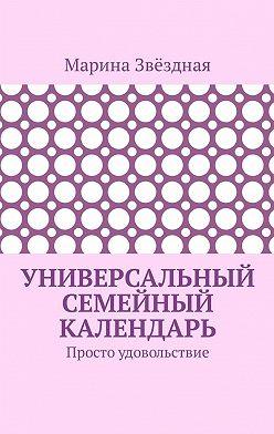 Марина Звёздная - Универсальный семейный календарь. Просто удовольствие