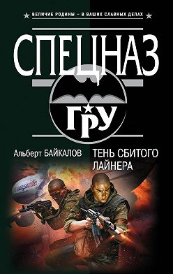 Альберт Байкалов - Тень сбитого лайнера