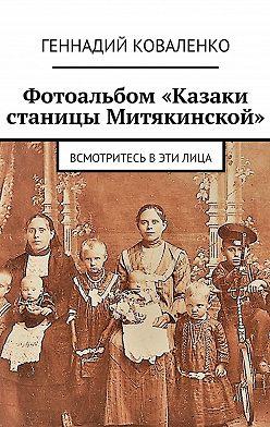 Геннадий Коваленко - Фотоальбом «Казаки станицы Митякинской». Всмотритесь в эти лица
