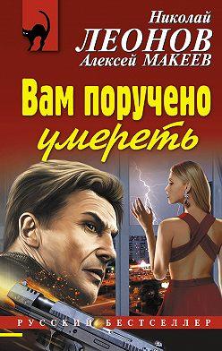 Николай Леонов - Вам поручено умереть