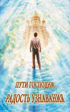 Наталья Горбачева - Радость узнавания (сборник)