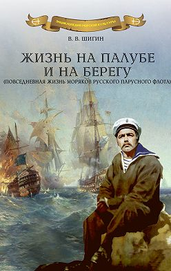 Владимир Шигин - Жизнь на палубе и на берегу