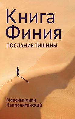 Максимилиан Неаполитанский - Книга Финия. Послание Тишины