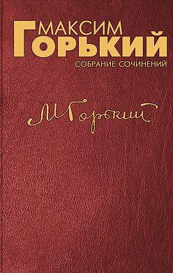 Maxim Gorky - Прекрасная Франция