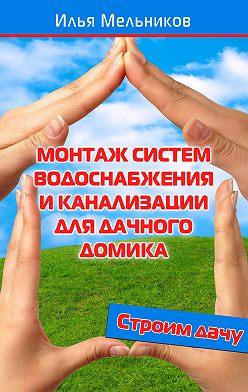 Илья Мельников - Монтаж систем водоснабжения и канализации для дачного домика