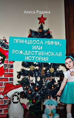 Алиса Радина - Принцесса Мими, или Рождественская история