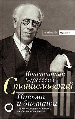 Константин Станиславский - Письма и дневники