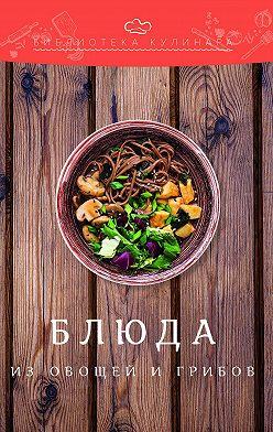 Александр Ратушный - Блюда из овощей и грибов