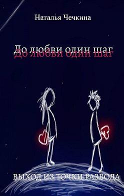 Наталья Чечкина - Долюбви одиншаг. Выход източки развода