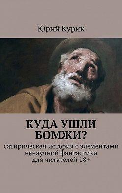 Юрий Курик - Куда ушли бомжи?