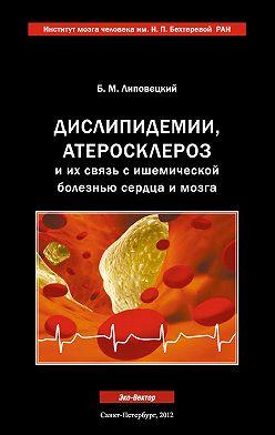 Борис Липовецкий - Дислипидемии, атеросклероз и их связь с ишемической болезнью сердца и мозга