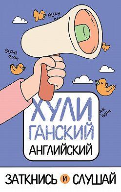 Анна Фейк - ХУЛИганский английский. Заткнись и слушай