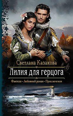Светлана Казакова - Лилия для герцога