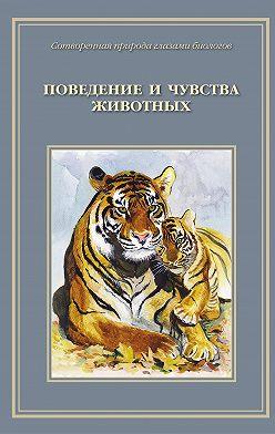 Татьяна Жданова - Сотворенная природа глазами биологов. Поведение и чувства животных
