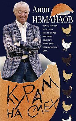 Лион Измайлов - Курам на смех