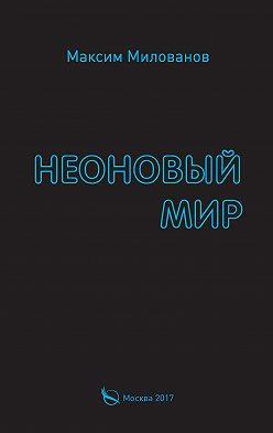 Максим Милованов - Неоновый мир