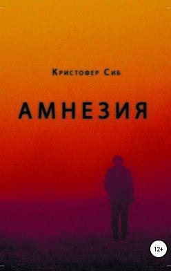 Кристофер Сиб - Амнезия