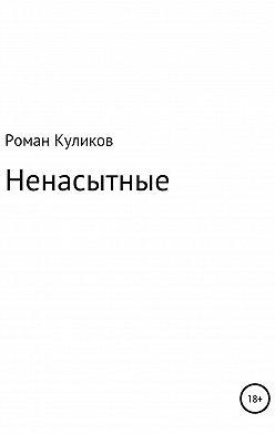 Роман Куликов - Ненасытные