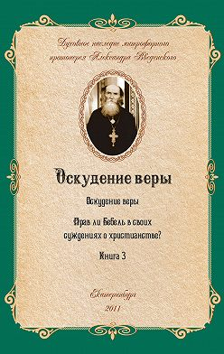 Александр Введенский - Оскудение веры
