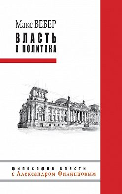 Макс Вебер - Власть и политика (сборник)