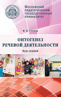 Вадим Глухов - Онтогенез речевой деятельности. Курс лекций