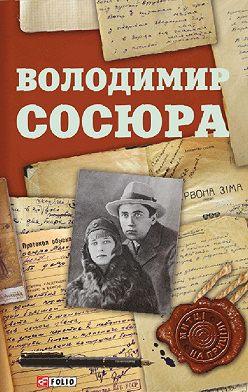 Неустановленный автор - Володимир Сосюра