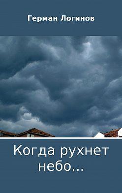 Герман Логинов - Когда рухнет небо…