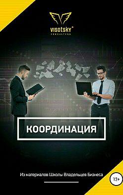 Александр Высоцкий - Координация