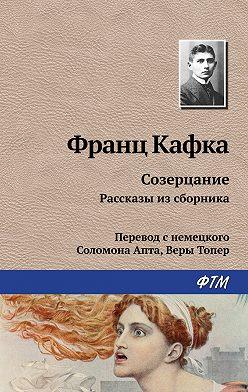 Франц Кафка - Созерцание. Рассказы из сборника