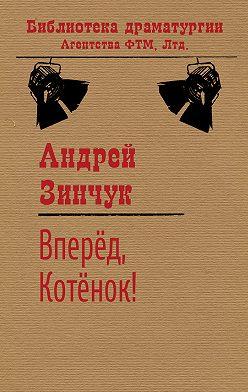 Андрей Зинчук - Вперед, Котенок!