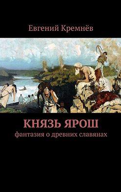 Евгений Кремнёв - КнязьЯрош