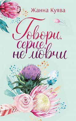 Жанна Куява - Говори, серце, не мовчи